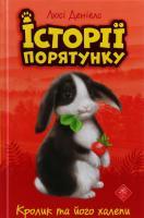 Кролик та його халепи. Історії порятунку. Люсі деніелс