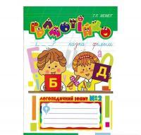 Грамотійко: Логопедичний зошит №2 для розвитку усного і писемного мовлення. Момот Т.