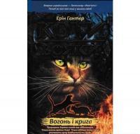 Коти-вояки. Вогонь і крига. Пророцтва починаються. Книга 2. Гантер Е.