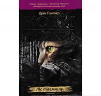 Коти-вояки. Ліс таємниць. Пророцтва починаються. Книга 3. Гантер Е.