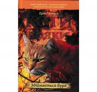 Коти-вояки. Здіймається буря. Пророцтва починаються. Книга 4. Гантер Е.