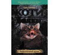Коти-вояки. Небезпечний шлях. Пророцтва починаються. Книга 5. Гантер Е.