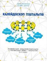 Калейдоскоп гештальтів: розвивальні завдання-гештальти з української мови і літератури. 5–11 класи