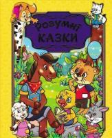 Розумні казки. Глорія (жовта обкладинка) Карпенко Ю.