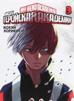 Моя геройская академия. Книга 3 Кохэй Хорикоси