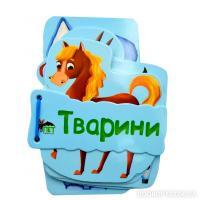 Тварини. Картонка на шнуровці Васильєва К.