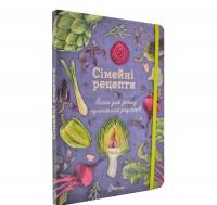 Книга для запису кулінарних рецептів. Сімейні рецепти. Гуменна Л.