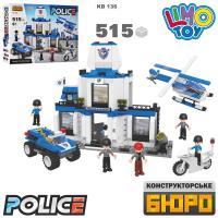 Конструктор KB 136 поліція, будівля, транспорт, фігурки, 515 деталей