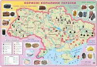 Плакат Корисні копалини України