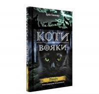 Коти-вояки. Північ. Нове пророцтво. Книга 1. Гантер Е.