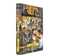 Коти-Вояки. Нове пророцтво починається. Книга 5. Сутінки. Гантер Е.