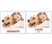 Картки Домана україно-англійські «Дієслова/Verbs»