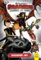 Як приборкати дракона 3. Комікси. Підземний світ