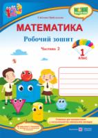 Математика : робочий зошит. 1 клас. У 2 ч. Ч. 2 (до підручн. С. Скворцової). Цибульська С.