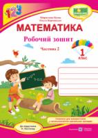 Математика : робочий зошит для 1 класу. У 2 ч. Ч. 2 (до підручн. Н. Листопад) Козак М., Корчевська О.