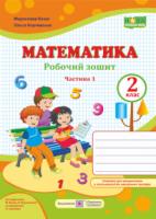 Математика : робочий зошит для 2 класу. У 2 ч. Ч. 1 (до підручн. М. Козак, О. Корчевської) Козак М., Корчевська О.
