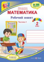 Математика : робочий зошит для 2 класу. У 2 ч. Ч. 1 (до підручн. Н. Листопад) Козак М., Корчевська О.