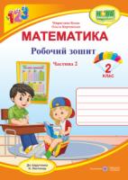 Математика : робочий зошит для 2 класу. У 2 ч. Ч. 2 (до підручн. Н. Листопад) Козак М., Корчевська О.