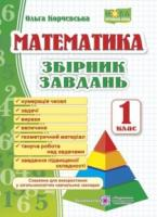 Математика. Збірник завдань. 1 клас. Корчевська О.