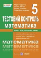 Математика. 5 клас : Тестовий контроль. Збірник самостійних і контрольних робіт. Підручна М.