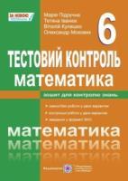Математики 6 клас. Тестовий контроль. Збірник самостійних та контрольних робіт. Підручна М., та ін.