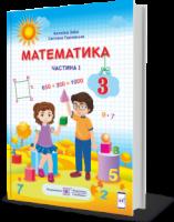 Математика підручник для 3 класу ЗЗСО. У 2 частинах. Частина 1 (за програмою Р. Шияна) Заїка А., Тарнавська С.