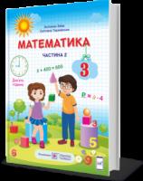 Математика підручник для 3 класу ЗЗСО. У 2 частинах. Частина 2 (за програмою Р. Шияна) Заїка А., Тарнавська С.