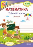 Математика : робочий зошит для 1 класу. У 2 ч. Ч. 1 (до підручн. Н. Листопад) Козак М., Корчевська О.