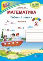 Математика : робочий зошит для 2 класу. У 2 ч. Ч. 1 (до підручн. А. Заїки) Тарнавська С., Заїка А.