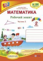 Математика : робочий зошит для 2 класу. У 2 ч. Ч. 2 (до підручн. А. Заїки) Тарнавська С., Заїка А.