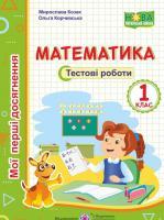 Математика. Тестові роботи. 1 клас