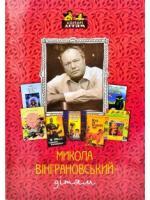 Микола Вінграновський - дітям Вінграновський М.