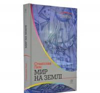 Мир на Землі: роман. Лем Станіслав