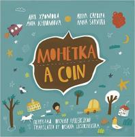 Монетка. A coin. Читаємо англійською та українською