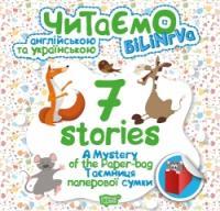Читаємо англійською та українською (білінгва). 7 stories. Таємниця паперової сумки