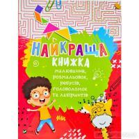 Найкраща книжка малювання, розмальовок, ребусів, головоломок та лабіринтів Федорова К.