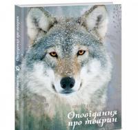 Оповідання про тварин (Апріорі) Сетон-Томпсон Е.