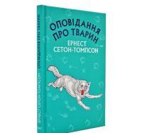 Оповідання про тварин (Book Chef) Сетон-Томпсон Е.