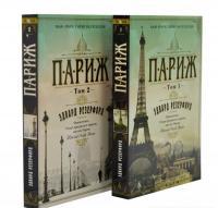 Париж. В двох томах (комплект з 2 книг). Резерфорд Едвард