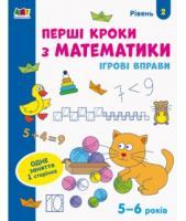 Ігрові вправи Рівень 2 Перші кроки з математики 4 - 6 років