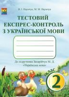 Тестовий експрес-контроль з української мови. 2 клас (до підручника М.Захарійчук)