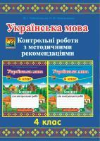 Українська мова. 4 клас Контрольні роботи з методичними рекомендаціями