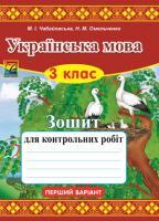 Українська мова. Зошит для контрольних робіт. 3 клас. Варіант 1