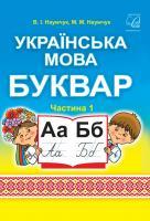 Українська мова. Буквар. Підручник для 1 класу ЗЗСО (у 2-х частинах) : частина 1