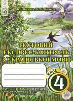 Тестовий експрес-контроль з української мови. 4 клас (до підручника М.Захарійчук, А.Мовчун)