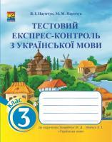 Тестовий експрес-контроль з української мови. 3 клас (до підручника М.Захарійчук, А.Мовчун)