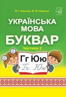 Українська мова. Буквар. Підручник для 1 класу ЗЗСО (у 2-х частинах) : частина 2