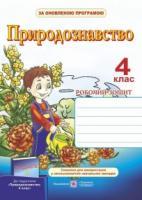 Природознавство. Робочий зошит для 4 класу (до підручн., вказаного в анотації) Жаркова І., Мечник Л.
