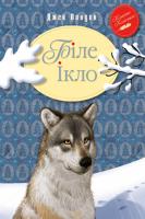 Біле ікло (Рідна мова) Лондон Дж.
