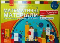 """Математичні матеріали для організації навчальних досліджень. 1 клас. Кейс """"Преміум"""""""